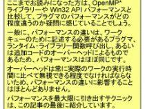 高度な OpenMP* プログラミング