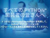 インテル® Distribution for Python* の既知の問題