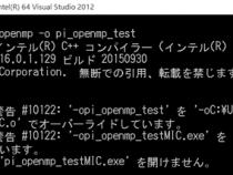 Windows* 環境でインテル® コンパイラーを使用してオフロード文を含むソースをコンパイルする際の注意点