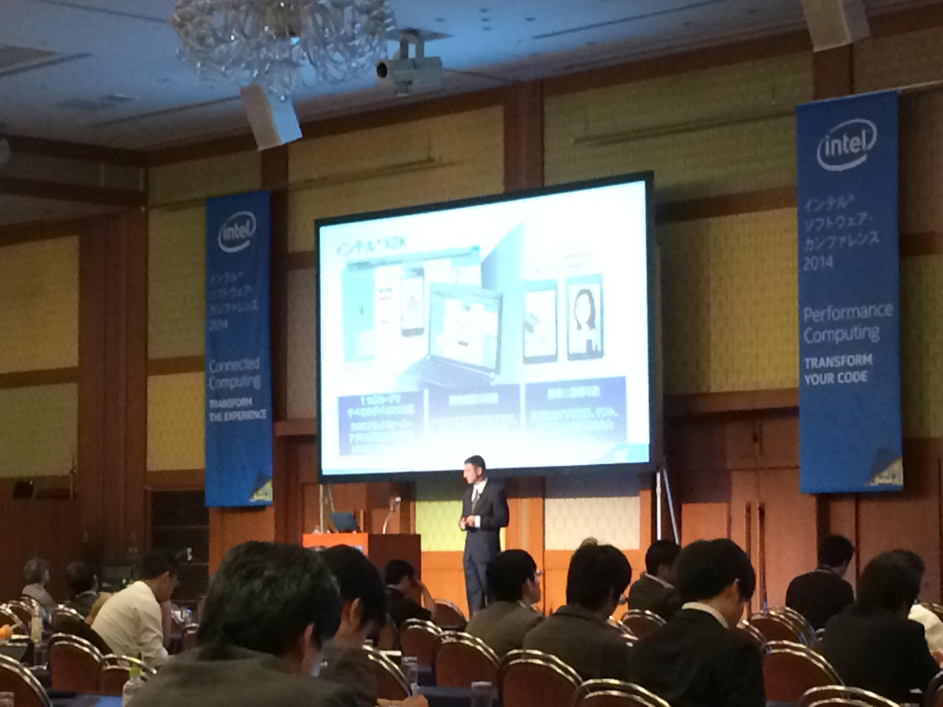 インテル® ソフトウェア・カンファレンス東京 2014 に行ってきました!