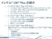 インテル® Cilk™ Plus 入門 (全4回)