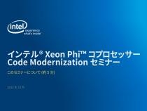 インテル® Xeon Phi™ コプロセッサー: Code Modernization セミナー