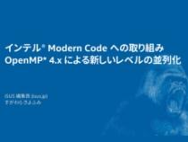 OpenMP* 4.x による新しいレベルの並列化 (全2回)
