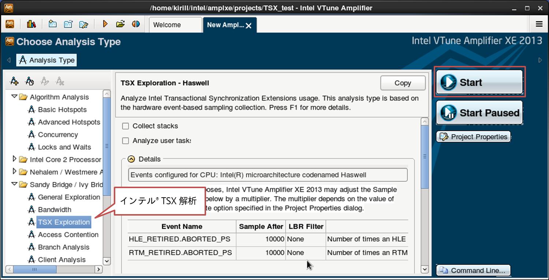 インテル® VTune™ Amplifier XE によるインテル® トランザクショナル・シンクロナイゼーション・エクステンション (インテル® TSX) のプロファイリング