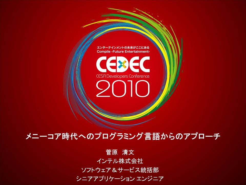 CEDEC 2018 講演ビデオの紹介
