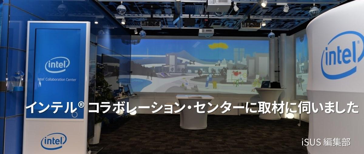 インテル® コラボレーション・センターに取材に伺いました