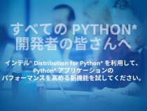 インテル<sup>&reg;</sup> Distribution for Python* と Anaconda* を使用する