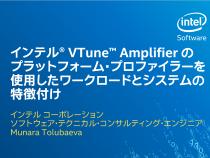 インテル® VTune™ Amplifier のプラットフォーム・プロファイラーを使用したワークロードとシステムの特徴付け