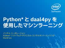 Python* と daal4py を使用したマシンラーニング