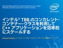 インテル® TBB のコンカレント・コンテナー・クラスを利用して C++ アプリケーションを効率的にスケールする