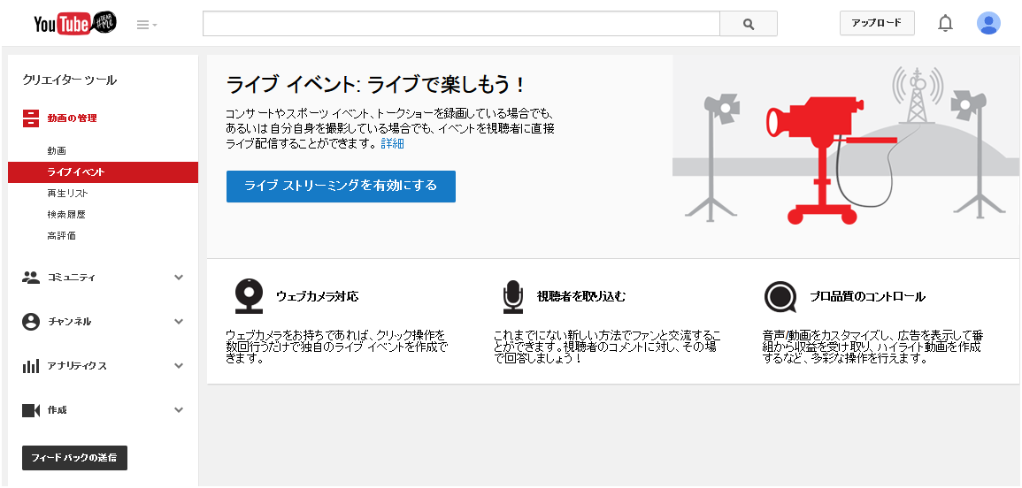 YouTube* ライブイベント