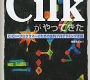 「さよなら Cilk Plus」移行の手順 – 明日のためのその 1
