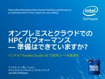 オンプレミスとクラウドでの HPC パフォーマンス ― 準備はできていますか?