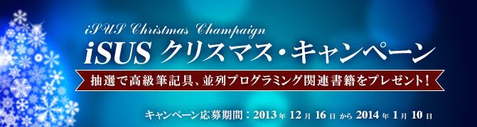 iSUS クリスマス・キャンペーン 2013