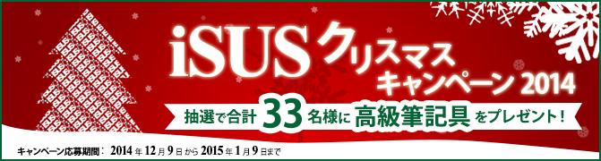 iSUS クリスマス・キャンペーン 2014