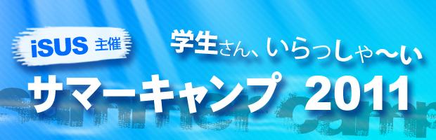 iSUS 主催 「サマーキャンプ 2011」資料公開