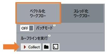インテル® Advisor のベクトル化ワークフロー・タブ: ルーフラインを実行