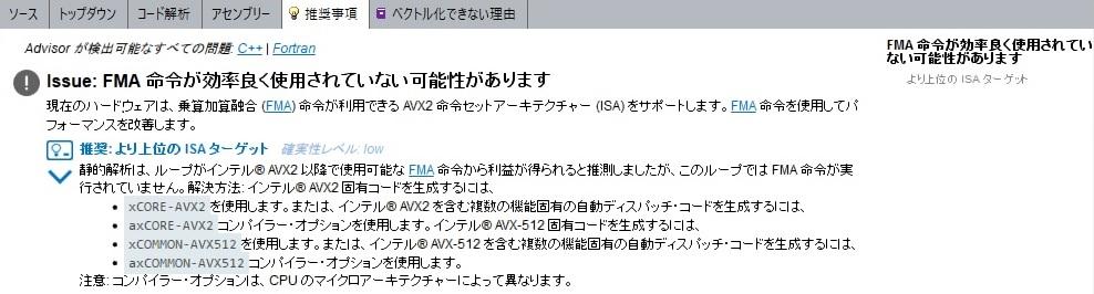 インテル® Advisor: 推奨事項