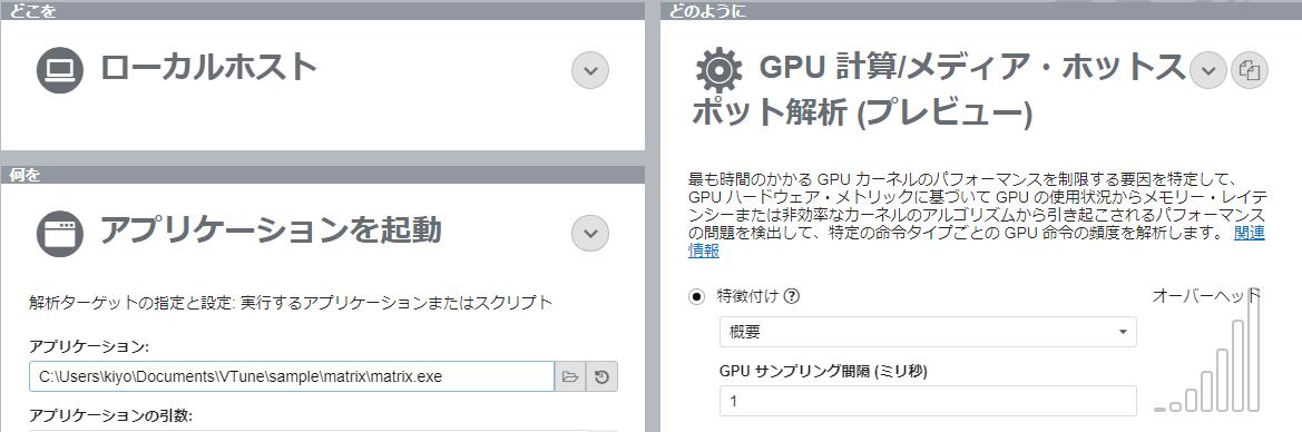 GPU 解析