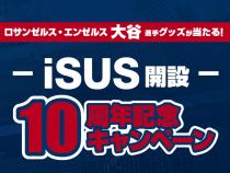 ロサンゼルス・エンゼルス大谷選手グッズが当たる!iSUS 開設 10 周年記念プレゼント・キャンペーン