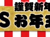 謹賀新年 2013 「iSUS お年玉」企画
