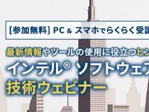 インテル<sup>®</sup> ソフトウェア開発製品 技術ウェビナーシリーズ