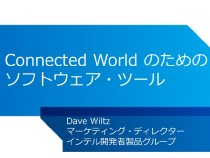 Connected World のためのソフトウェア・ツール