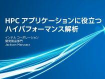 HPC アプリケーションに役立つハイパフォーマンス解析