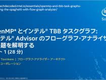 OpenMP* とインテル® TBB タスクグラフ: インテル® Advisor のフローグラフ・アナライザーで問題を解明する