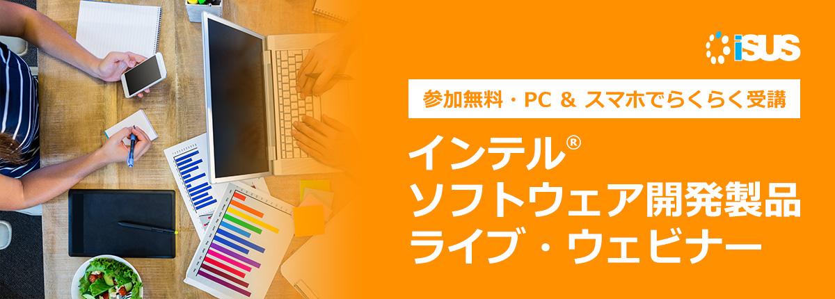 インテル® ソフトウェア開発製品 ライブ・ウェビナー・シリーズ